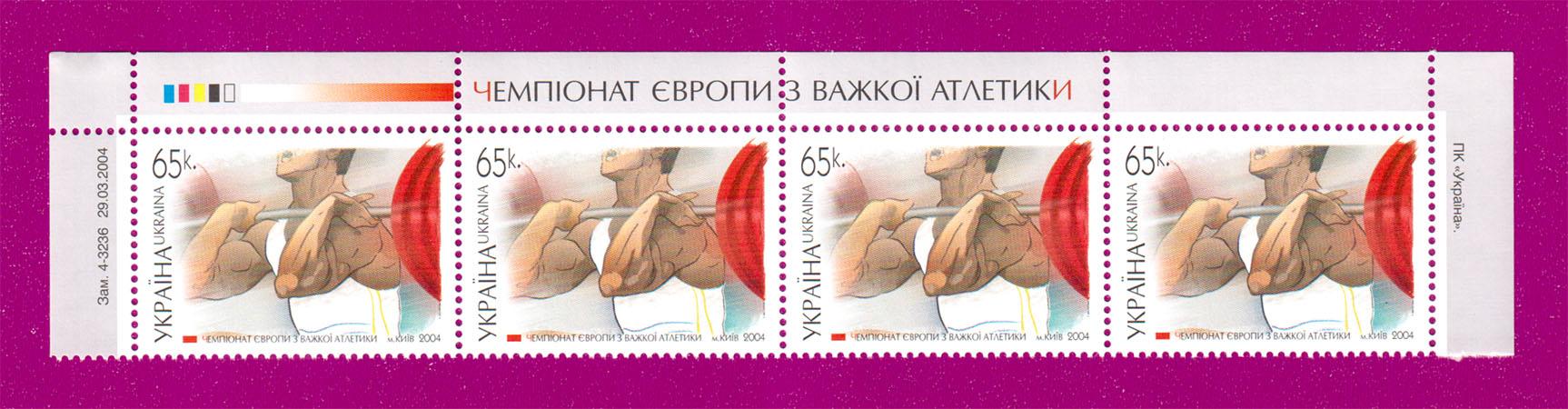 2004 часть листа Тяжелая атлетика ВЕРХ Украина