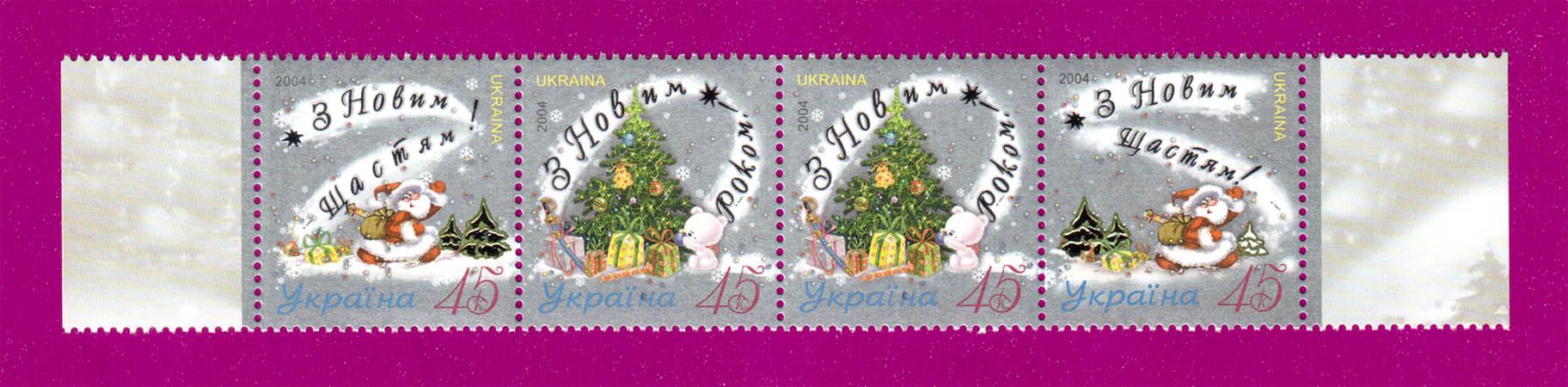 2004 N623-625 сцепка Новый год Украина