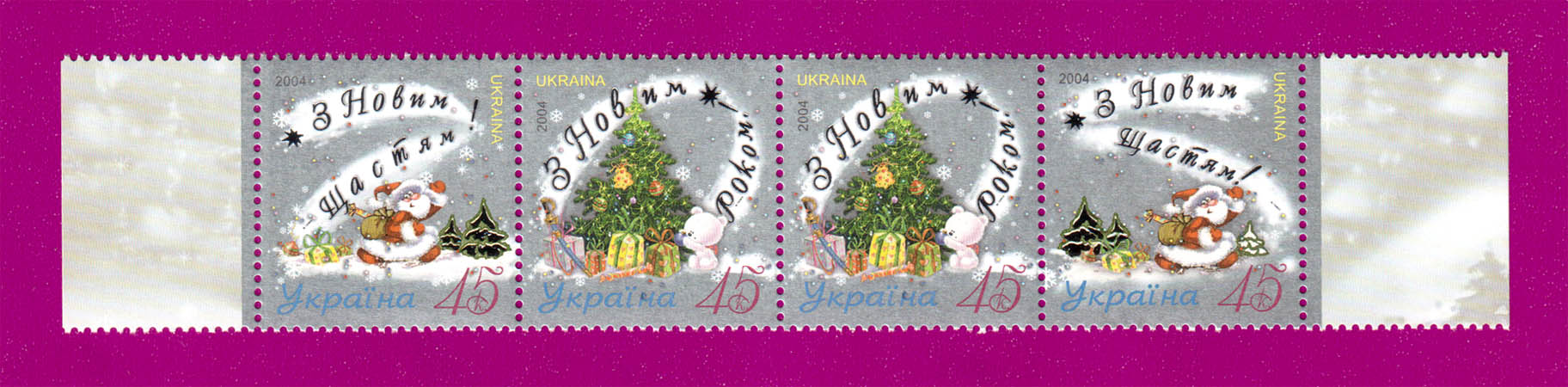 2004 сцепка Новый год Украина