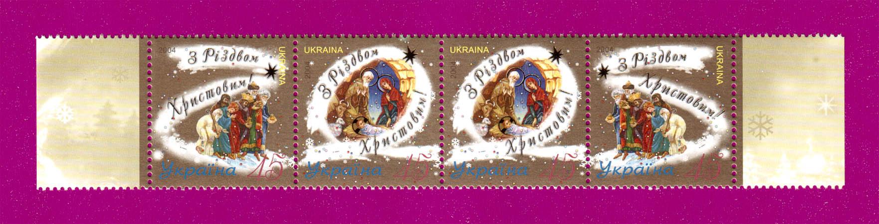 2004 N620-622 сцепка Рождество волхвы Украина
