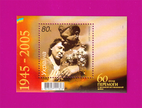 Ukraine stamps Souvenir sheet 60th Anniversary of Victory in WWII