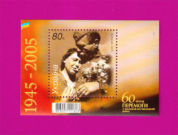 2005 блок 60-лет победы Украина