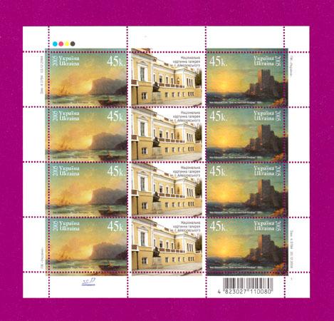 2005 лист Живопись Айвазовского Корабли Украина