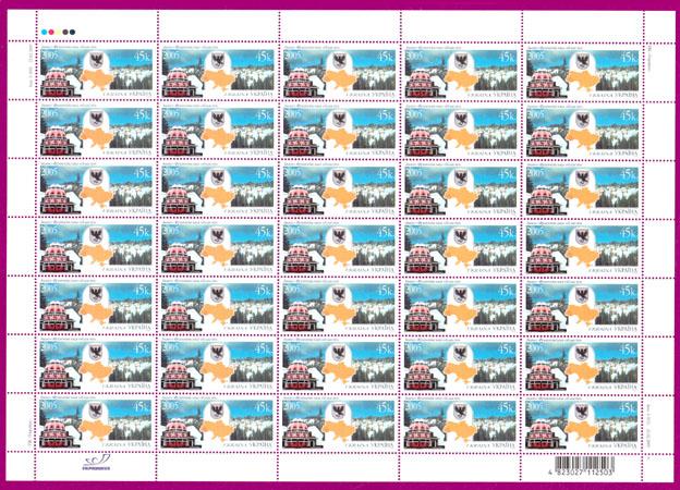2005 лист Ивано-Франковская обл 35 марок Украина