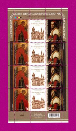 Ukraine stamps Minisheet The Lvov National Museum