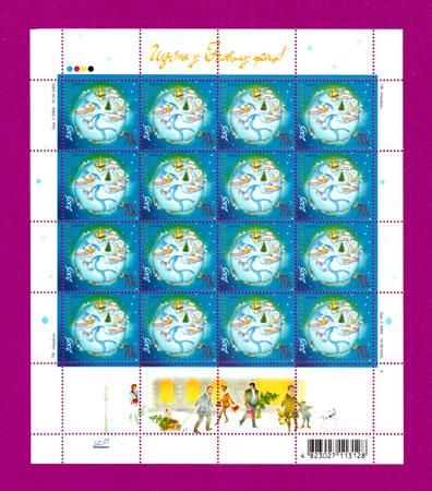 2005 лист Новый Год Украина