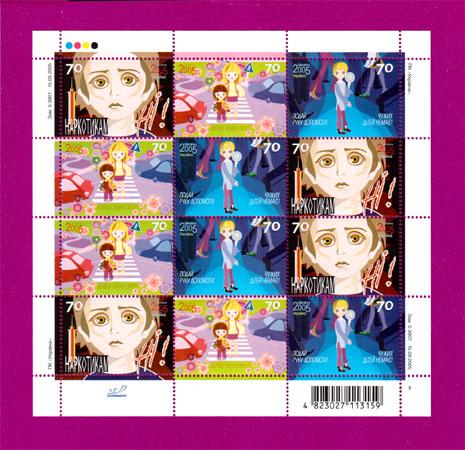 Ukraine stamps Sheetlet Children Our Future
