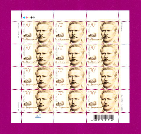 Ukraine stamps Sheetlet Dmitry Yavornytsky