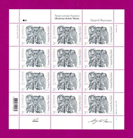 Ukraine stamps Minisheet George Jakutovich