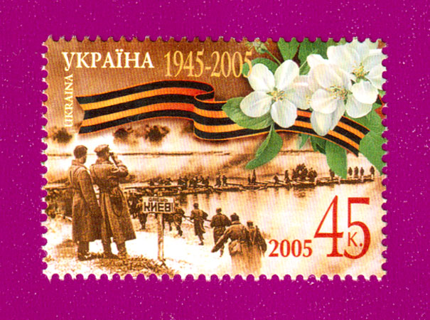 2005 N656 марка 60-лет победы Георгиевская лента Украина