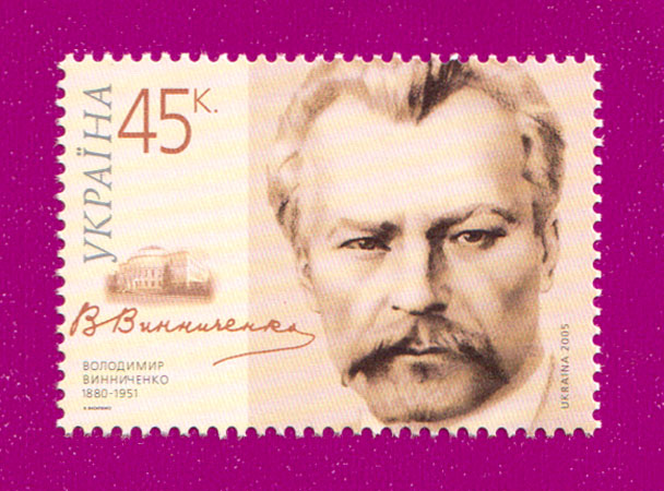 2005 N667 марка Владимир Винниченко политик Украина