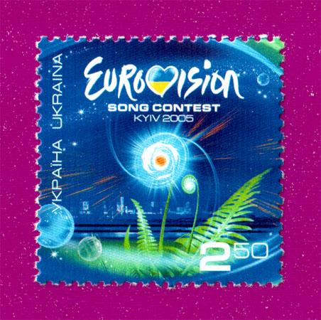 2005 N653 марка Евровидение Украина