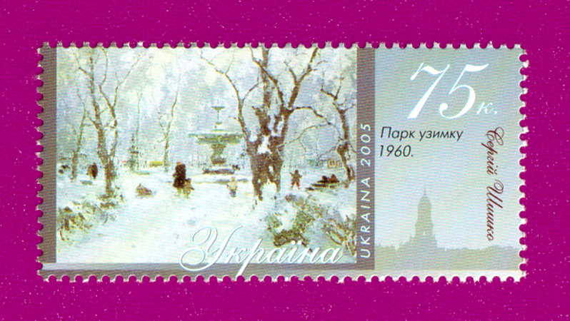 Ukraine stamps Kiev in Pictures of Painters - Park in Winter.