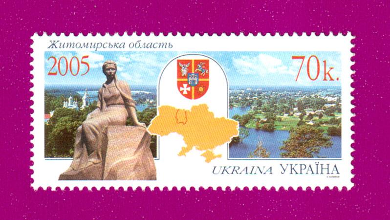 2005 марка Житомирская область Украина