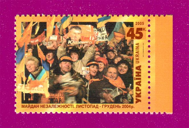 2005 N635 марка Майдан - Оранжевая революция Украина