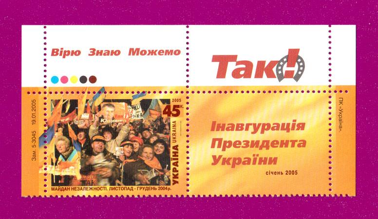 2005 N635 марка Майдан С КУПОНОМ Украина