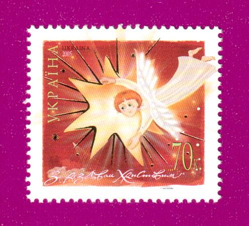 2005 марка Рождество ангел Украина
