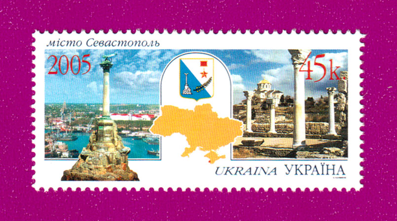 Ukraine stamps City of Sevastopol. Crimea