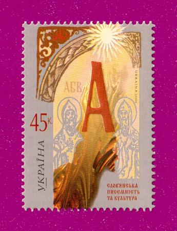 2005 марка Письменность Святые Кирилл и Мефодий Украина
