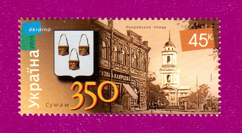 2005 N677 марка Сумы Храм Украина
