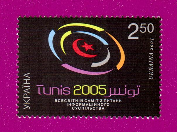 2005 N672 марка Тунис Всемирный саммит Украина