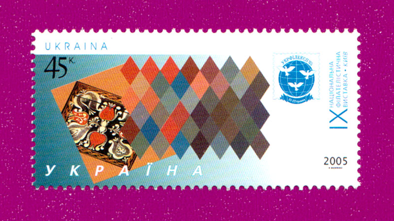 Ukraine stamps IXth National Stamp Exhibition