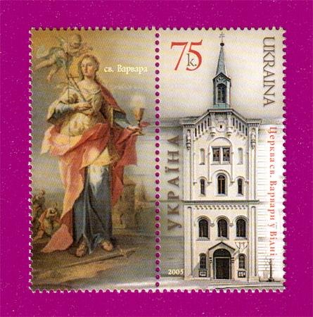 2005 N696 марка Религия Церковь Св Варвары С КУПОНОМ Украина