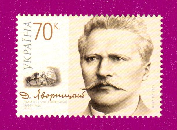 2005 N692 марка Дмитрий Яворницкий историк Украина
