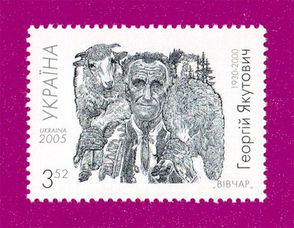 2005 N648 марка Георгий Якутович художник Украина