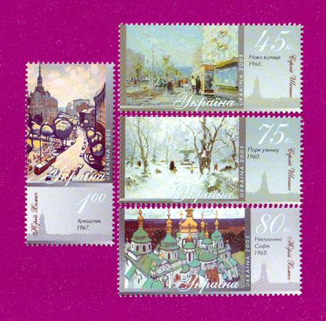 2005 марки Живопись СЕРИЯ Украина