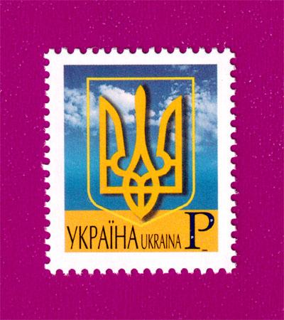 2005 марка 6-ой Стандарт ЛИТЕРА P с рамкой Украина