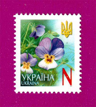 2005 марка 6-ой Стандарт Цветы ЛИТЕРА N Украина