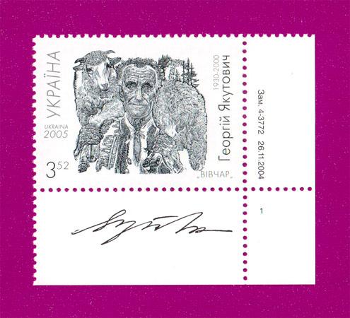 2005 марка Георгий Якутович УГЛОВАЯ С НАДПИСЬЮ Украина