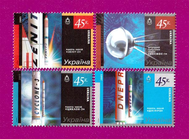 2005 N649-652 марки Космос СЕРИЯ Украина