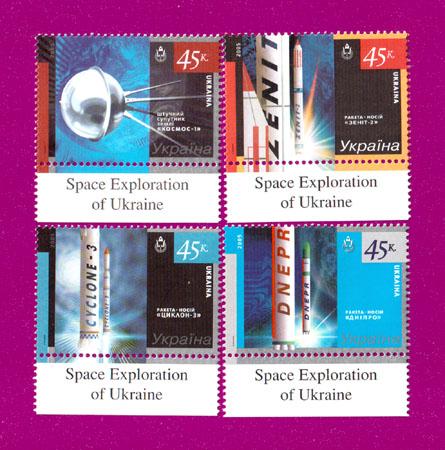 2005 марки Космос СЕРИЯ ПОЛЕ С НАДПИСЬЮ Украина