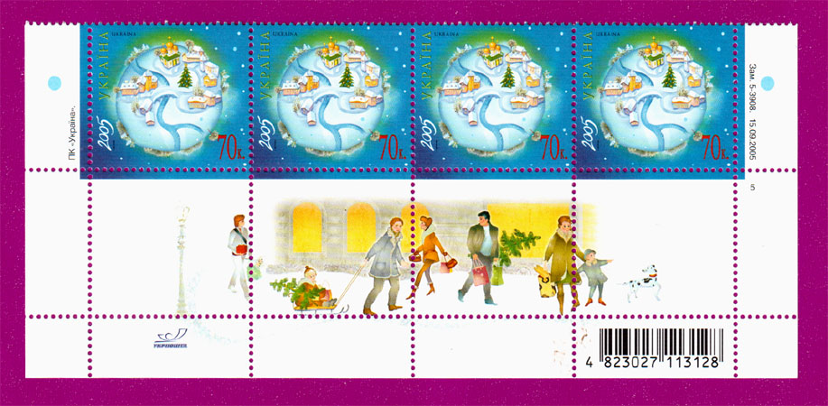 Ukraine stamps Part of the Minisheet Happy New Year DOWN
