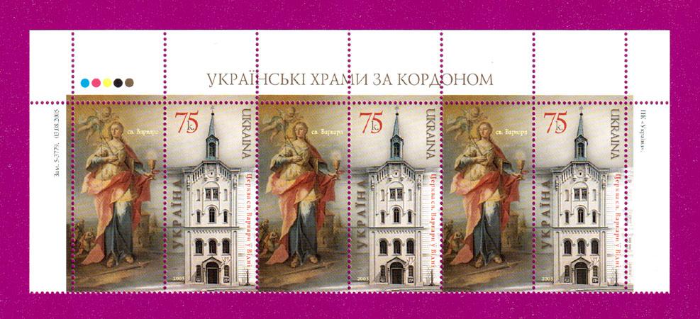 2005 часть листа Церковь Св Варвары ВЕРХ Украина
