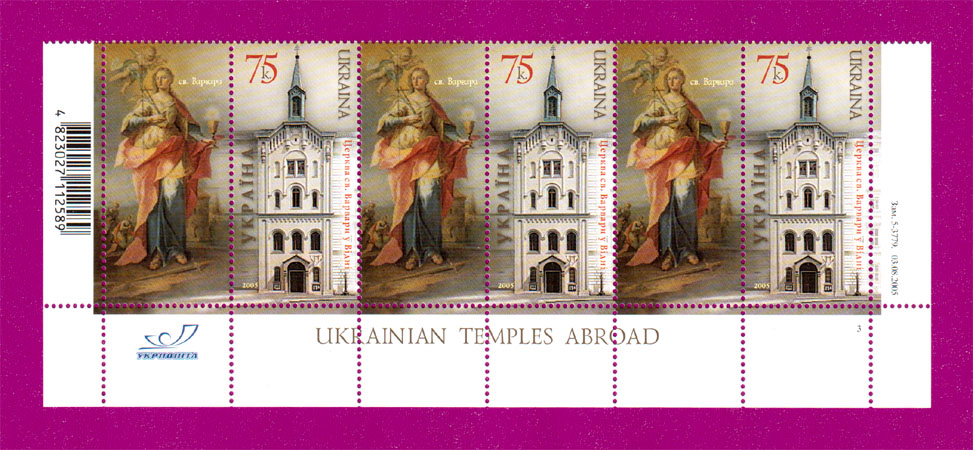 2005 низ листа Церковь Св Варвары Украина