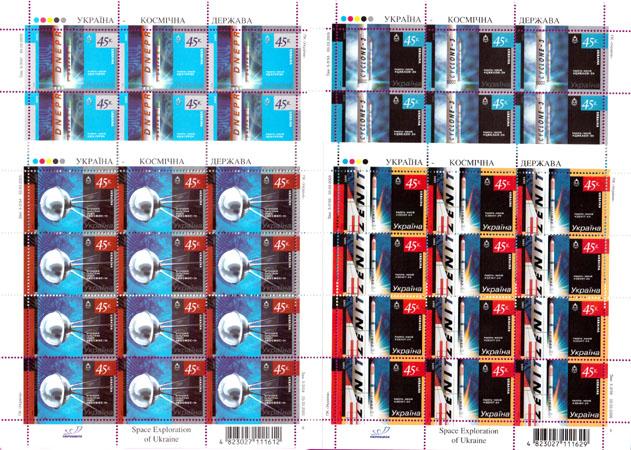 2005 листы Космос КОМПЛЕКТ Украина