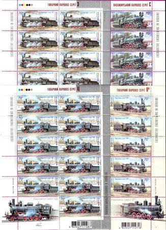 2005 листы Паровозы КОМПЛЕКТ Украина