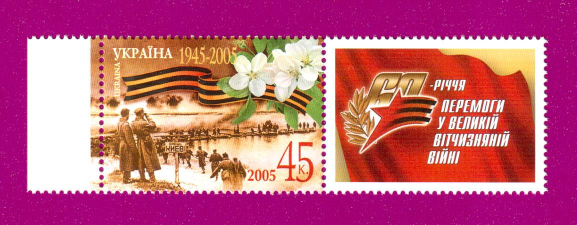 2005 марка 60-лет Победы С КУПОНОМ Украина