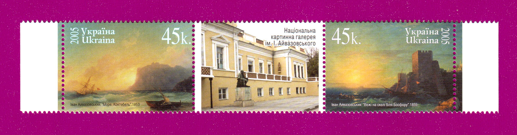 Ukraine stamps Coupling National Picture Gallery of I.Ajvazovsky with coupons