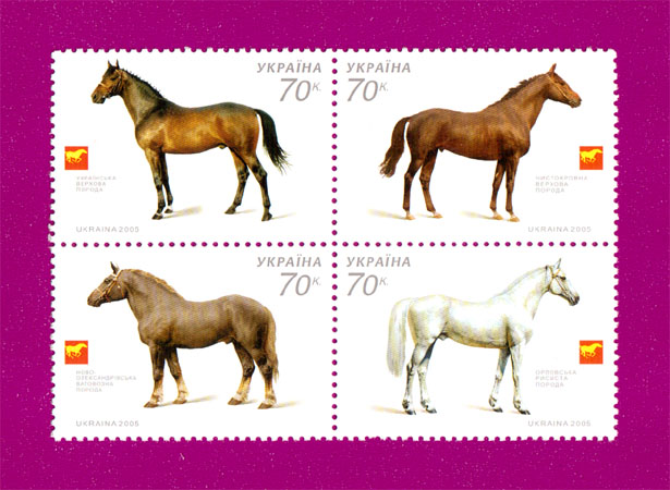 Ukraine stamps Coupling Horses of Ukraine