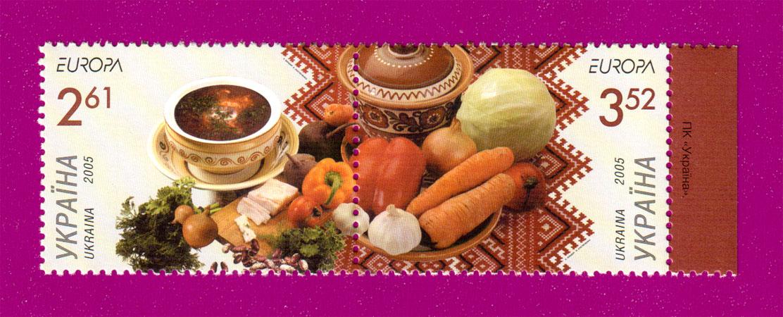 2005 N658-659 сцепка Кулинария Борщ Овощи Европа CEPT Украина