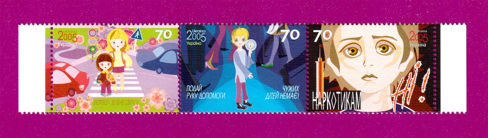 2005 N684-686 сцепка Подай руку помощи Украина