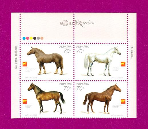 Ukraine stamps Part of the Minisheet Horses of Ukraine UP