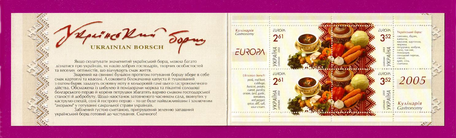 Ukraine stamps Booklet Gastronomy Europa CEPT