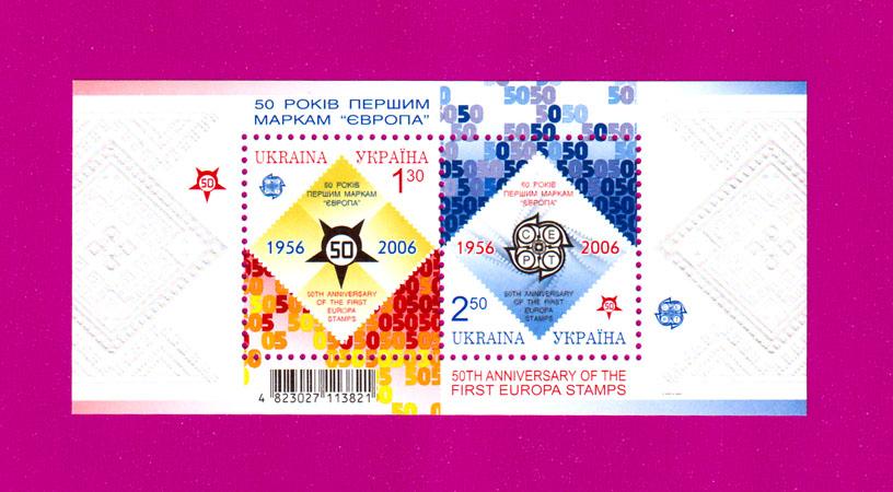 2006 N706А-707А (b53) блок 50-лет маркам Европы Украина