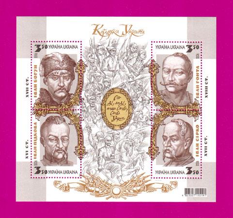 2006 N743-746 (b57) блок Казацкая Украина Гетманы Украина