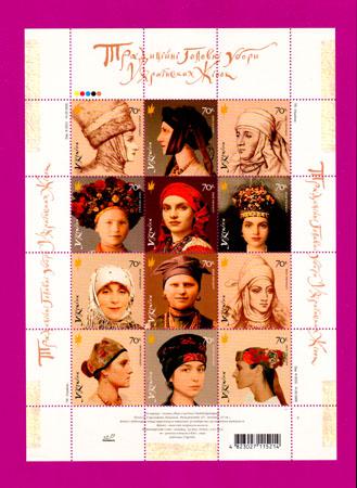 2006 N710-721 лист Головные уборы Украина